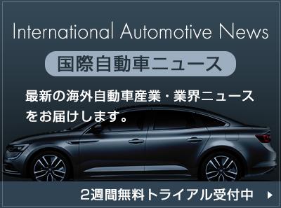 国際自動車ニュース